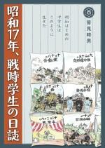 昭和17年、戦時学生の日誌