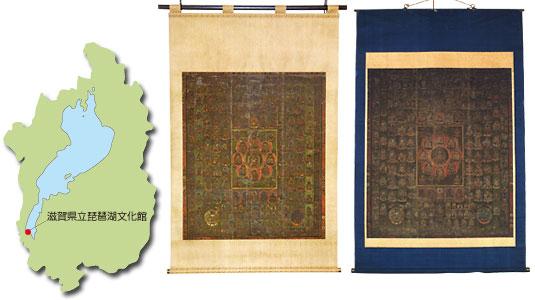琵琶湖文化館所蔵 両界曼荼羅