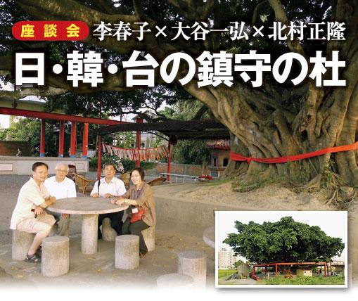 座談会:李春子×大谷一弘×北村正隆 日・韓・台の鎮守の杜