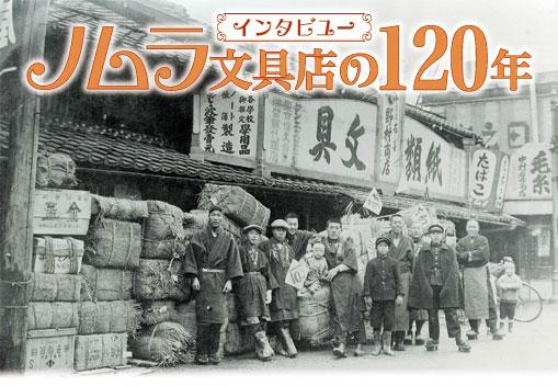 インタビュー ノムラ文具店の120年