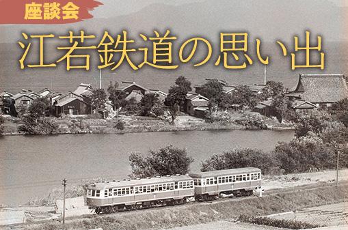 座談会 江若鉄道の思い出