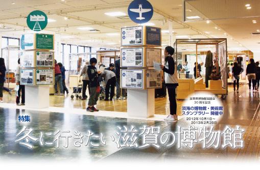 特集 冬に行きたい滋賀の博物館
