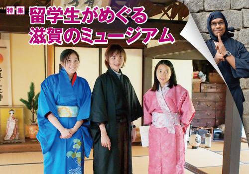 特集 留学生がめぐる滋賀のミュージアム