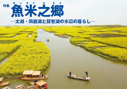 特集 魚米之郷─太湖・洞庭湖と琵琶湖の水辺の暮らし─