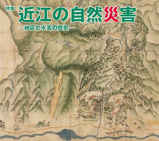葛川谷絵図