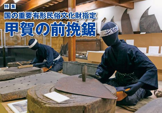 特集 国の重要有形民俗文化財指定 甲賀の前挽鋸