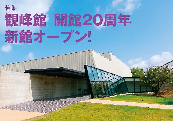 特集 観峰館 開館20周年新館オープン!
