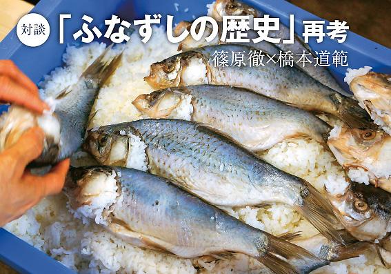 対談「ふなずしの歴史」再考 篠原徹×橋本道範