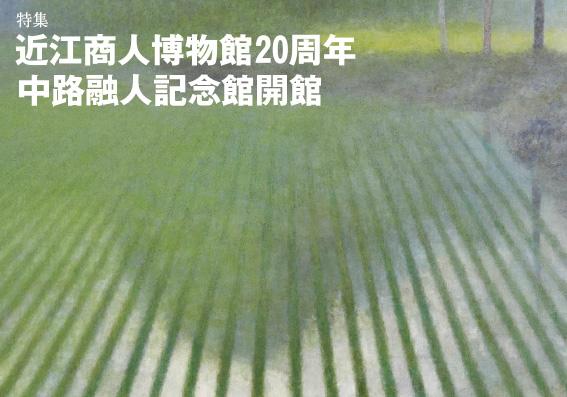 特集 近江商人博物館20周年 中路融人記念館開館