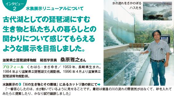 水族展示リニューアルについて古代湖としての琵琶湖にすむ生き物と私たち人の暮らしとの関わりについて 感じてもらえるような展示を目指しました。滋賀県立琵琶湖博物館 総括学芸員 桑原雅之さん