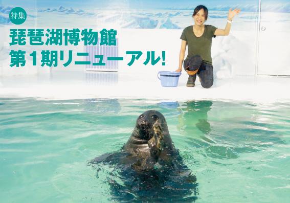 特集 琵琶湖博物館 第1期リニューアル!