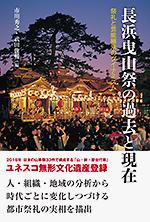 長浜曳山祭の過去と現在
