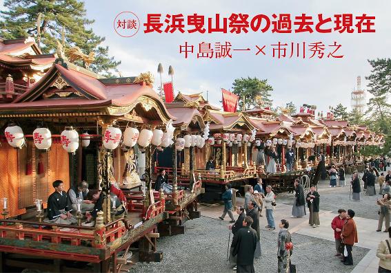 対談 長浜曳山祭の過去と現在 中島誠一×市川秀之