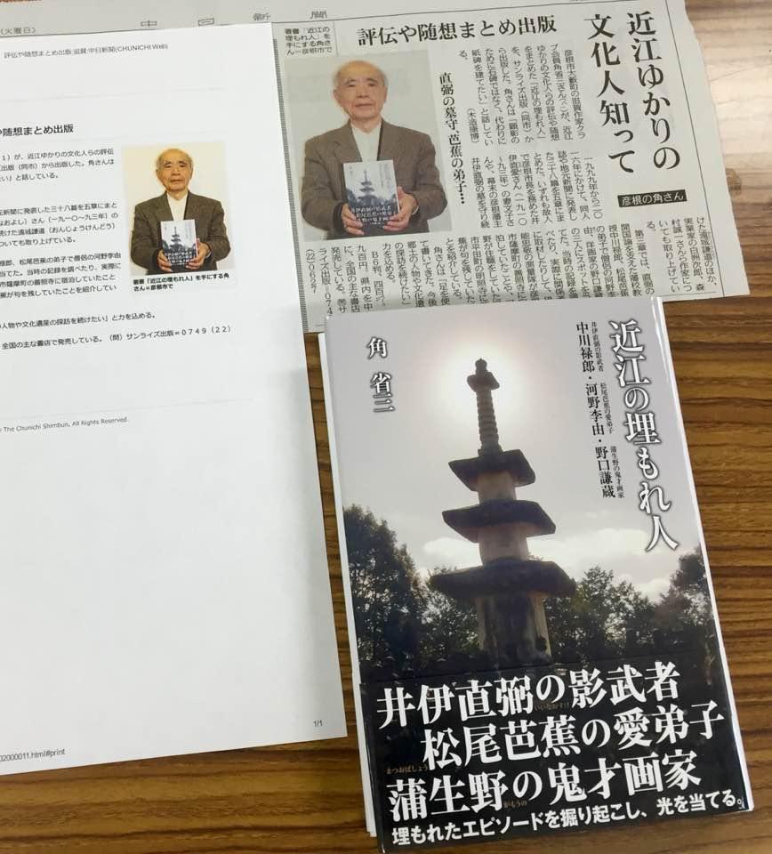 ―中川禄郎・河野李由・野口謙蔵―』が中日新聞で紹介されました