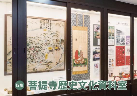 特集 菩提寺歴史文化資料室
