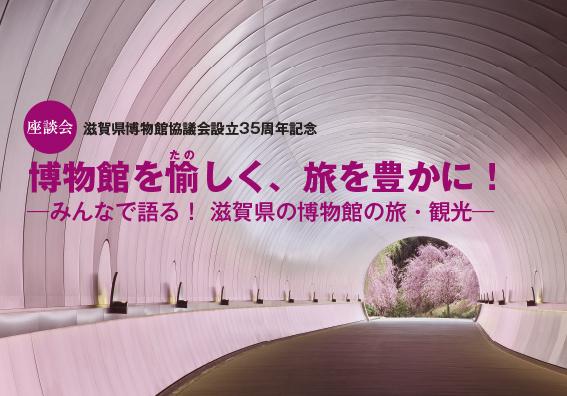 座談会 博物館を愉しく、旅を豊かに!─みんなで語る! 滋賀県の博物館の旅・観光─