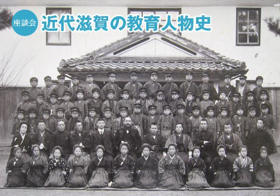 座談会:近代滋賀の教育人物史