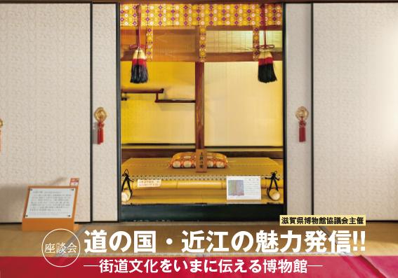座談会:道の国・近江の魅力発信!! 街道文化をいまに伝える博物館
