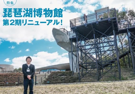 特集 琵琶湖博物館 第2期リニューアル!