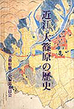 近江大篠原の歴史