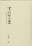 すはせの里-北須田の郷土史-
