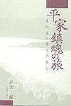 平家鎮魂の旅 -東山道・近江の巻き-