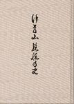 浄光山乾徳寺史
