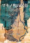 マキノ町の民俗—白谷の歴史—
