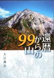 還暦からの99山