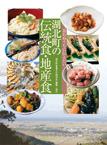 湖北町の伝統食・地産食