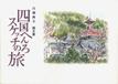 四国へんろスケッチの旅