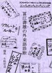 冨江壽雄の外来語診断