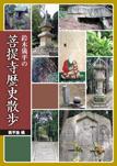 鈴木儀平の菩提寺歴史散歩
