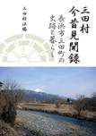 三田村今昔見聞録—長浜市三田町の史跡と暮らし—