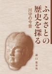 ふるさとの歴史を探る—川守の今昔—