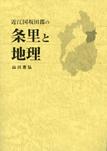 近江坂田郡の条理と地理