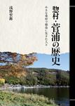 惣村・菅浦の歴史 ─小さな寒村で懸命に生きた人々─