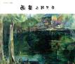 マイメモリー2(画集)画集 上野文子