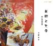 マイメモリー3(記録集)美術と文子 絵と美術教育