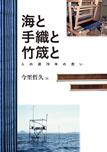 海と手織と竹筬と—人の道78年の思い—