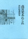 高宮史あれこれ—西田稔遺稿集—