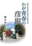 滋賀大学経済学部創立90周年記念 わが青春の彦根