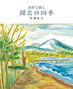 水彩で描く湖北の四季
