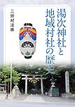 湯次神社と地域村社の歴史