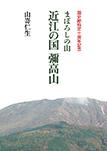 まぼろしの山近江国彌高山
