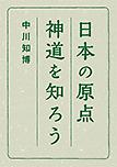 日本の原点神道を知ろう