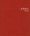 西澤廣子 作品集