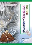 桜田御文庫と新井白石