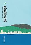 続 琵琶湖逍遥─琵琶湖一周の三角点をめぐって─