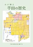 わが郷土平田の歴史